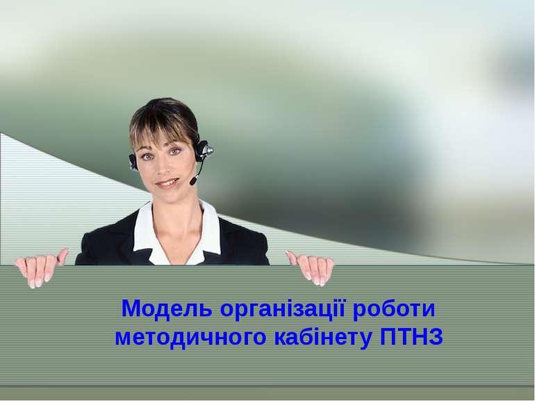 Модель організації роботи методичного кабінету ПТНЗ
