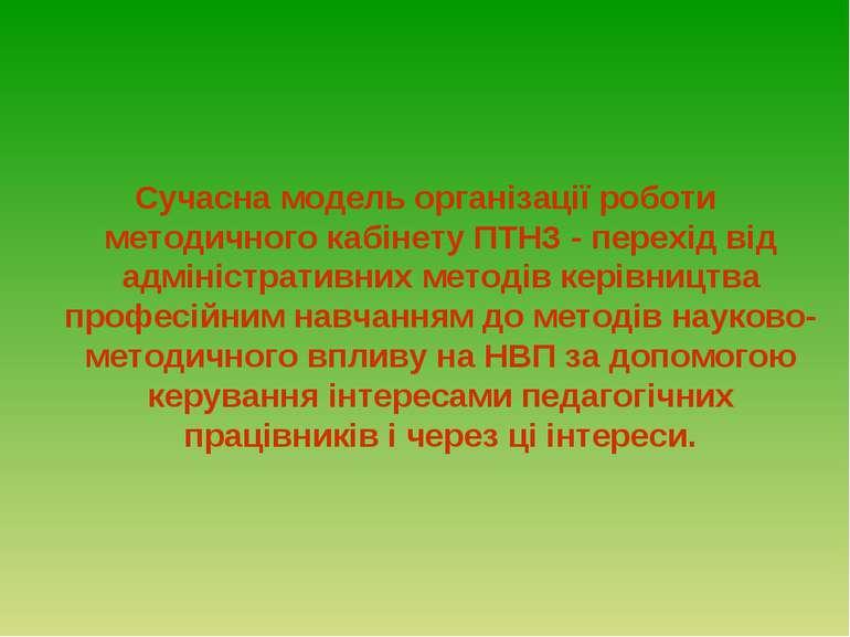 Сучасна модель організації роботи методичного кабінету ПТНЗ - перехід від адм...