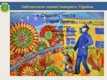 Забезпечимо митні інтереси України