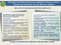 За цими напрямками вже здійснено ряд важливих заходів Для суб'єктів зовнішньо...