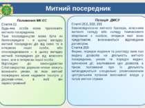 Митний посередник Положення МК ЄС Стаття 11 Будь-яка особа може призначити ми...