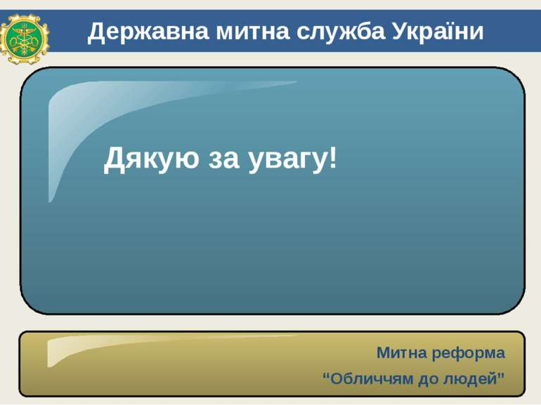 """Дякую за увагу! Державна митна служба України Митна реформа """"Обличчям до людей"""""""