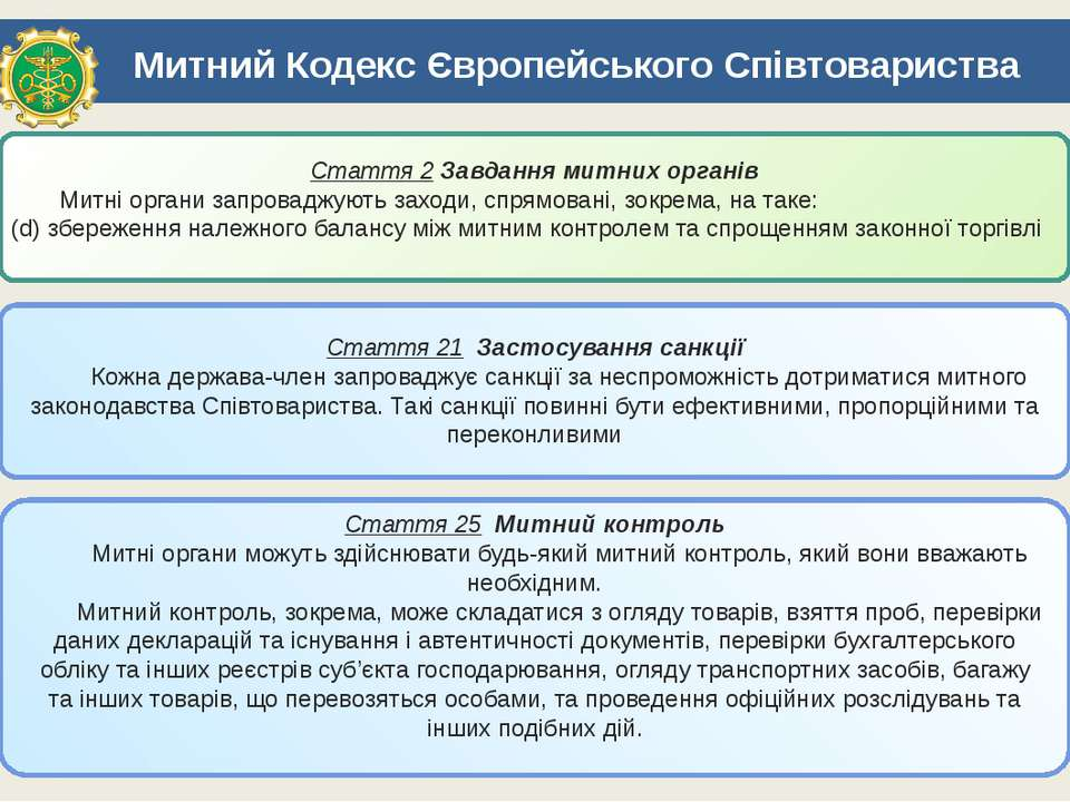 Митний Кодекс Європейського Співтовариства Стаття 2 Завдання митних органів М...