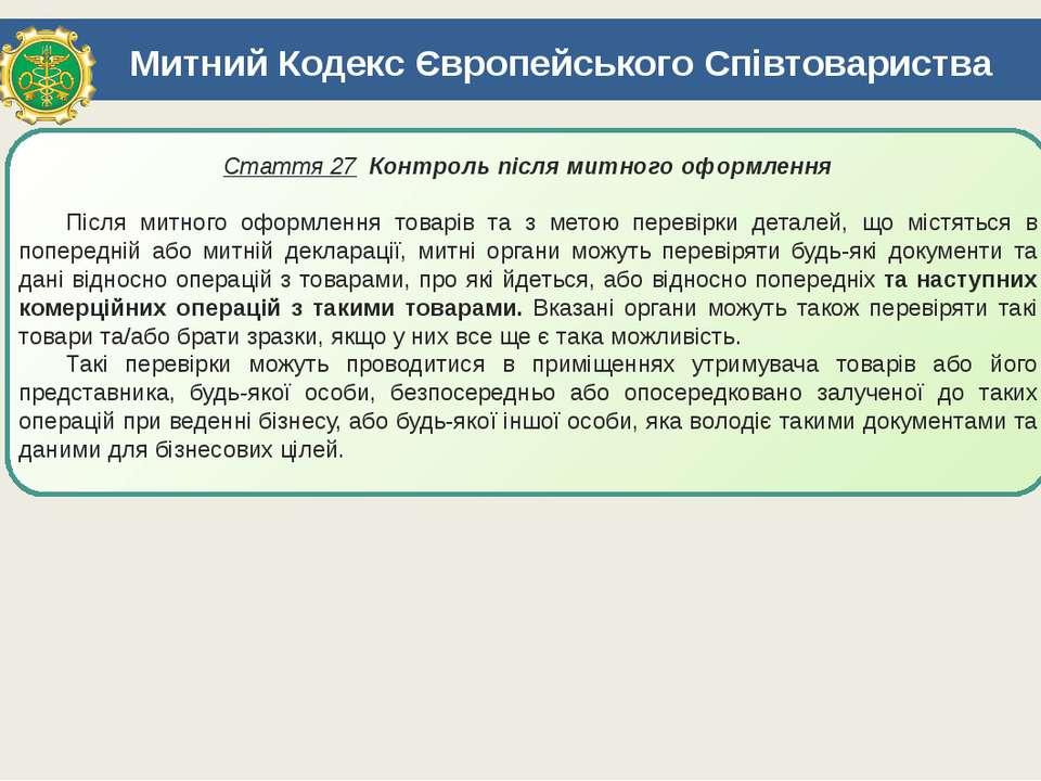 Митний Кодекс Європейського Співтовариства Стаття 27 Контроль після митного о...