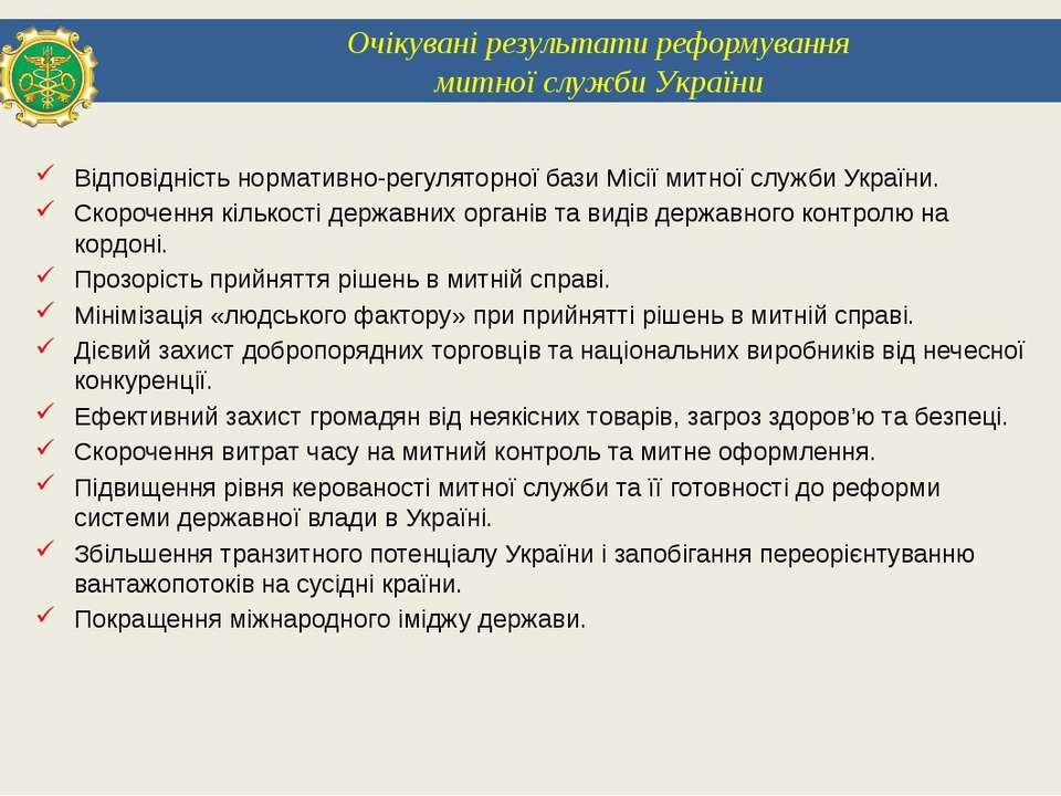 Очікувані результати реформування митної служби України Відповідність нормати...
