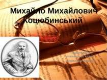 Михайло Михайлович Коцюбинський Підготувала учениця 10 класу Коринець Карина