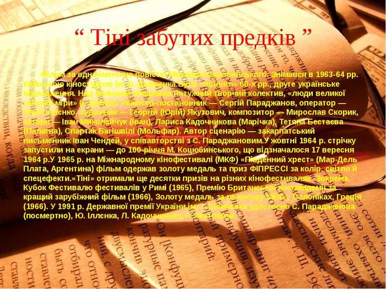 """"""" Тіні забутих предків """" Фільм за однойменною повістю Михайла Коцюбинського. ..."""
