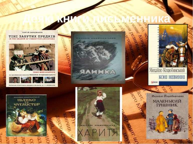 Деякі книги письменника