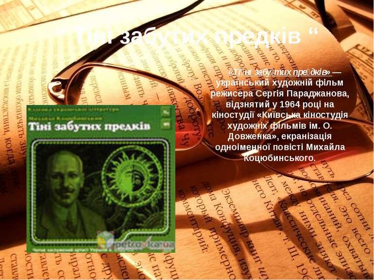 """"""" Тіні забутих предків """" «Ті ні забу тих пре дків» — український художній філ..."""