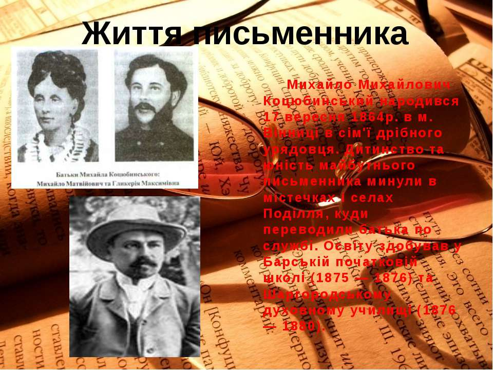 Життя письменника Михайло Михайлович Коцюбинський народився 17 вересня 1864р....