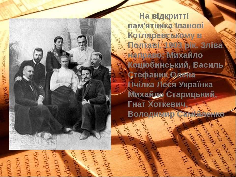 На відкритті пам'ятника Іванові Котляревському в Полтаві, 1903 рік. Зліва нап...