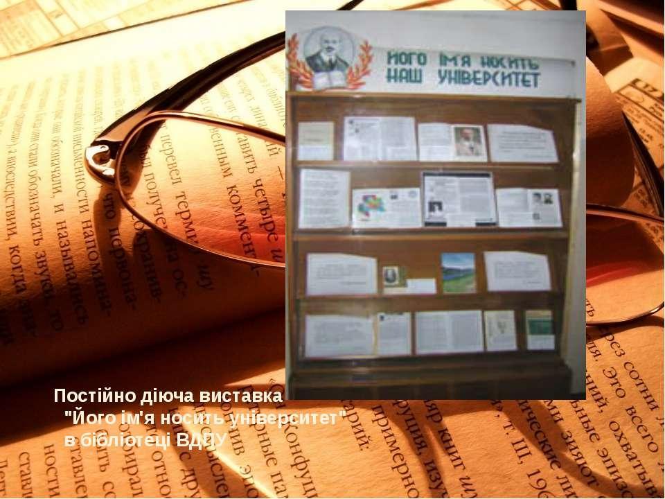 """Постійно діюча виставка """"Його ім'я носить університет"""" в бібліотеці ВДПУ"""