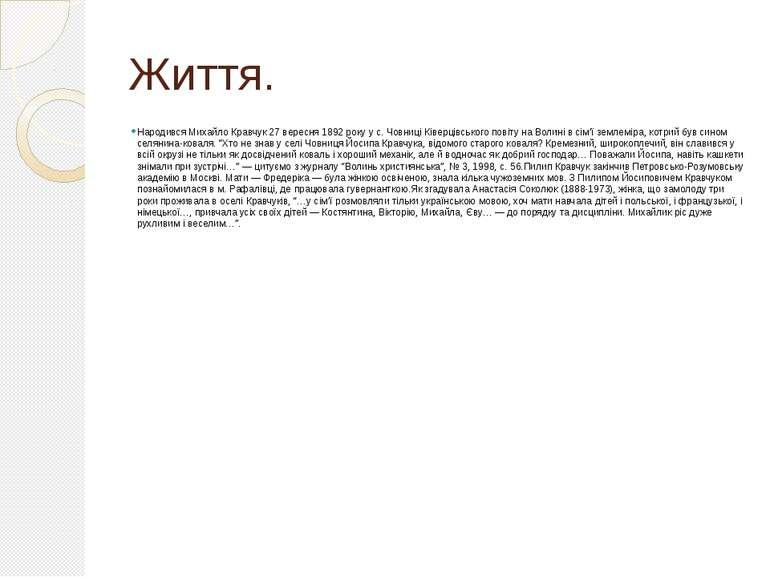 Життя. Народився Михайло Кравчук 27 вересня 1892 року у с. Човниці Ківерцівсь...