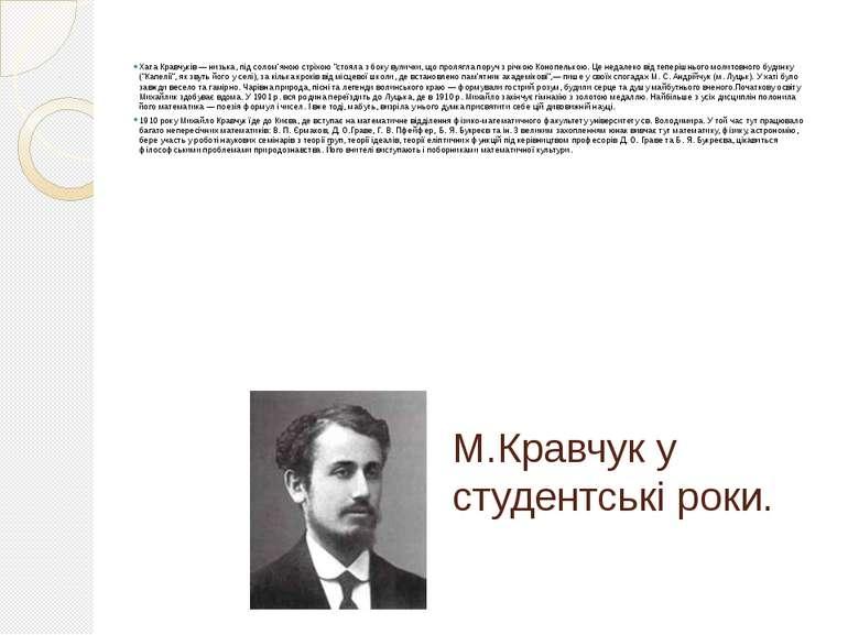 М.Кравчук у студентські роки. Хата Кравчуків — низька, під солом'яною стріхою...