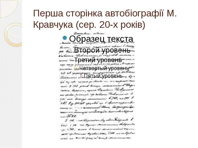 Перша сторінка автобіографії М. Кравчука (сер. 20-х років)