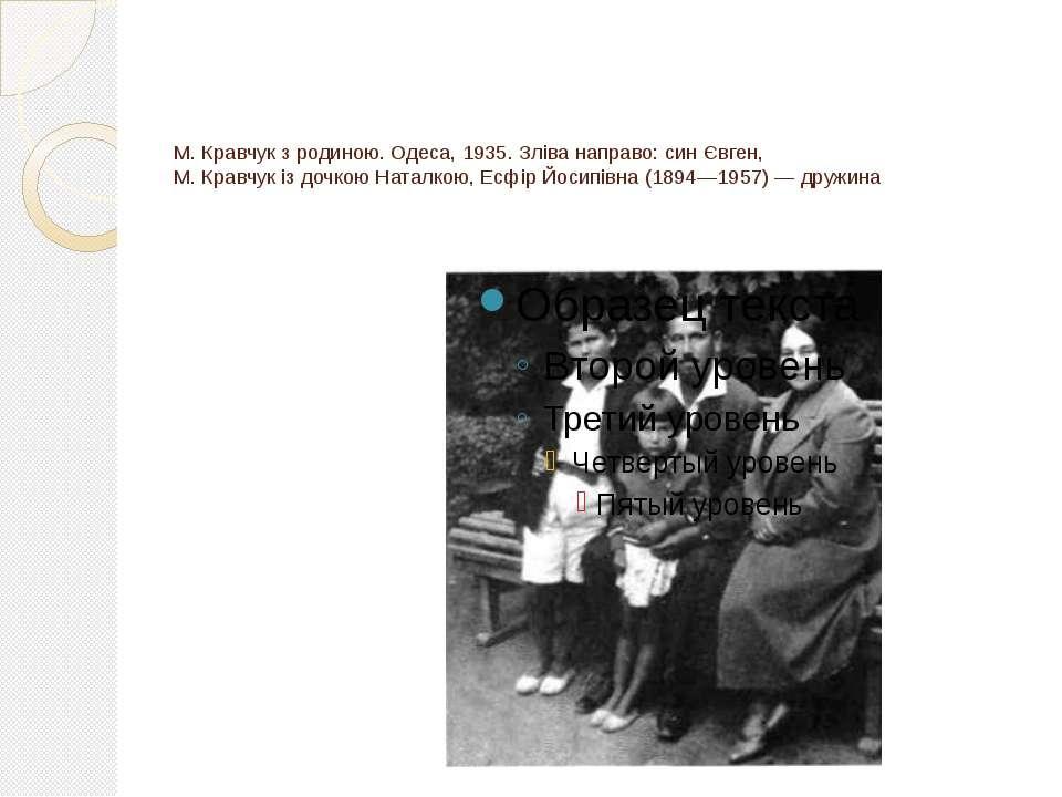 М. Кравчукз родиною. Одеса, 1935. Зліва направо: син Євген, М. Кравчук із до...