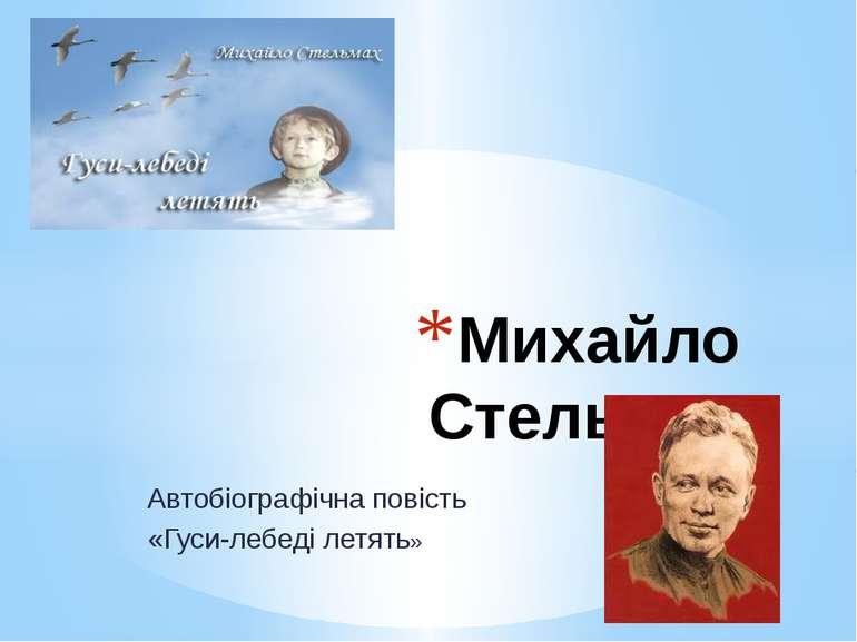 Автобіографічна повість «Гуси-лебеді летять» Михайло Стельмах