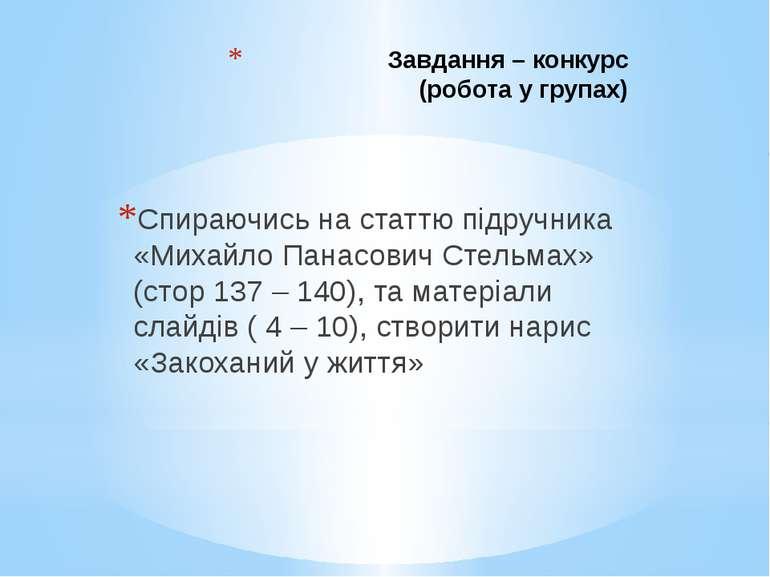 Завдання – конкурс (робота у групах) Спираючись на статтю підручника «Михайло...