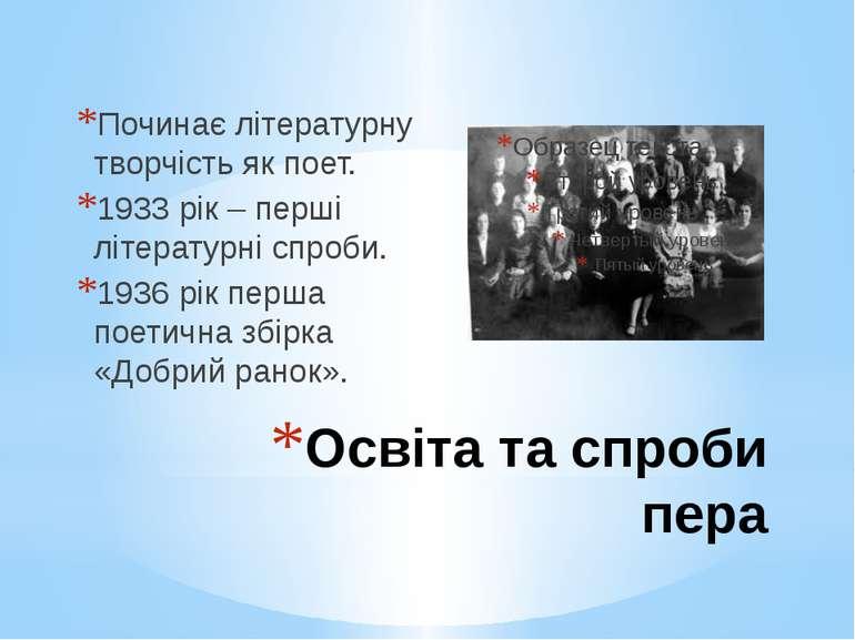 Освіта та спроби пера Починає літературну творчість як поет. 1933 рік – перші...