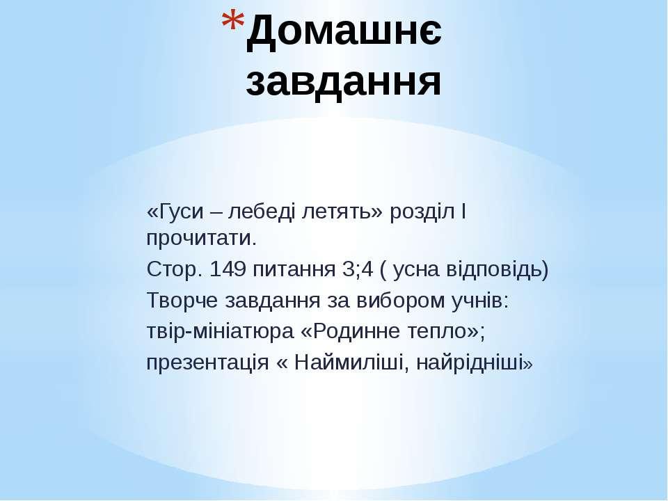 Домашнє завдання «Гуси – лебеді летять» розділ І прочитати. Стор. 149 питання...