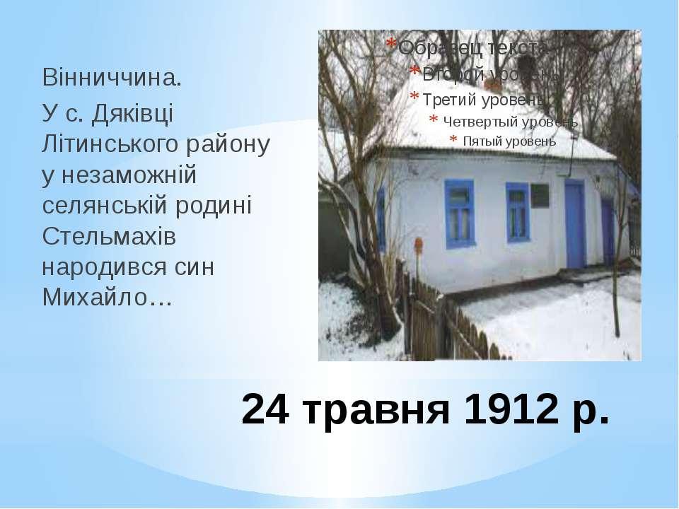 24 травня 1912 р. Вінниччина. У с. Дяківці Літинського району у незаможній се...