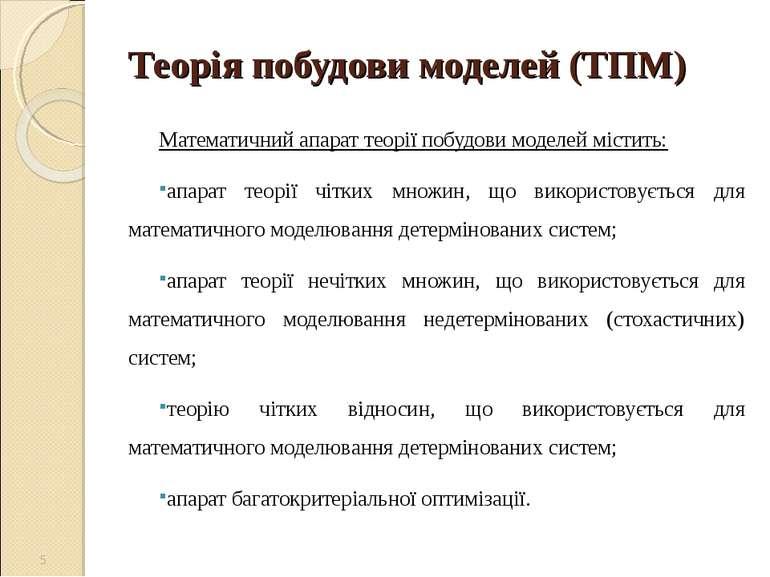 Теорія побудови моделей (ТПМ) Математичний апарат теорії побудови моделей міс...