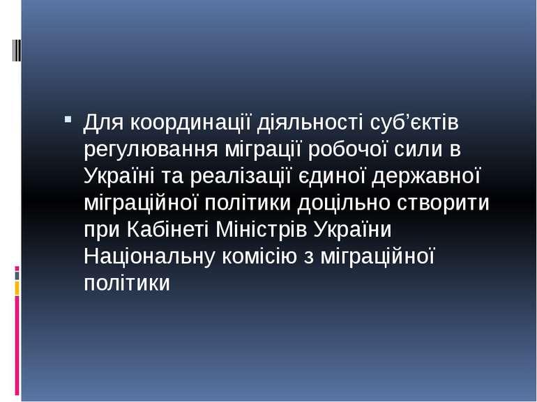 Для координації діяльності суб'єктів регулювання міграції робочої сили в Укра...