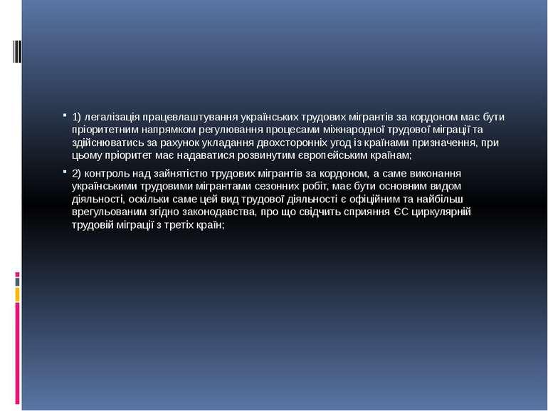 1) легалізація працевлаштування українських трудових мігрантів за кордоном ма...