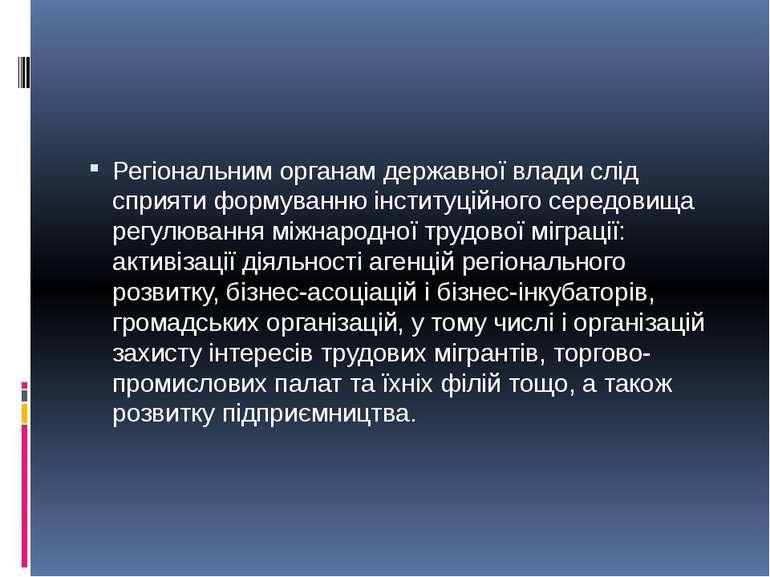 Регіональним органам державної влади слід сприяти формуванню інституційного с...