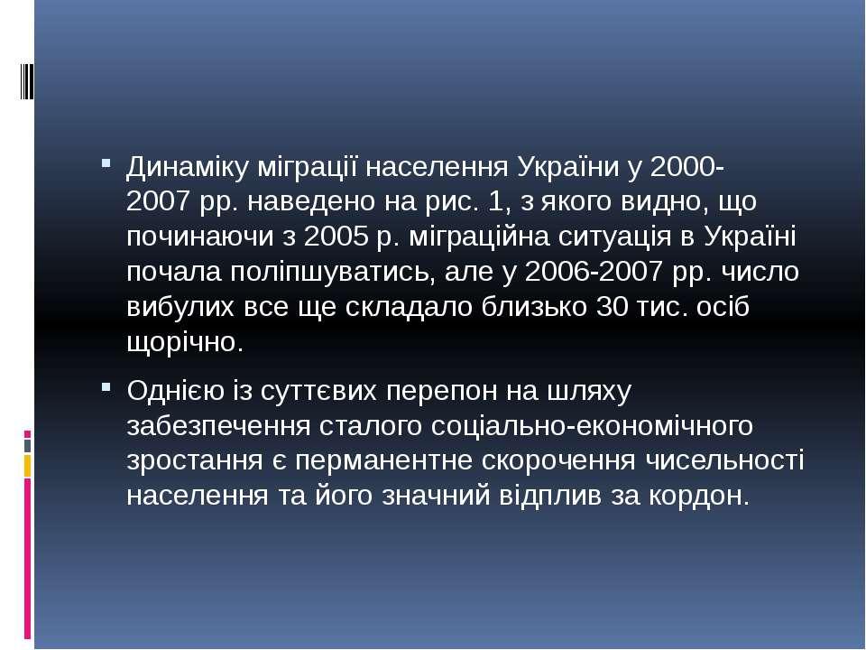 Динаміку міграції населення України у 2000-2007рр. наведено на рис. 1, з яко...
