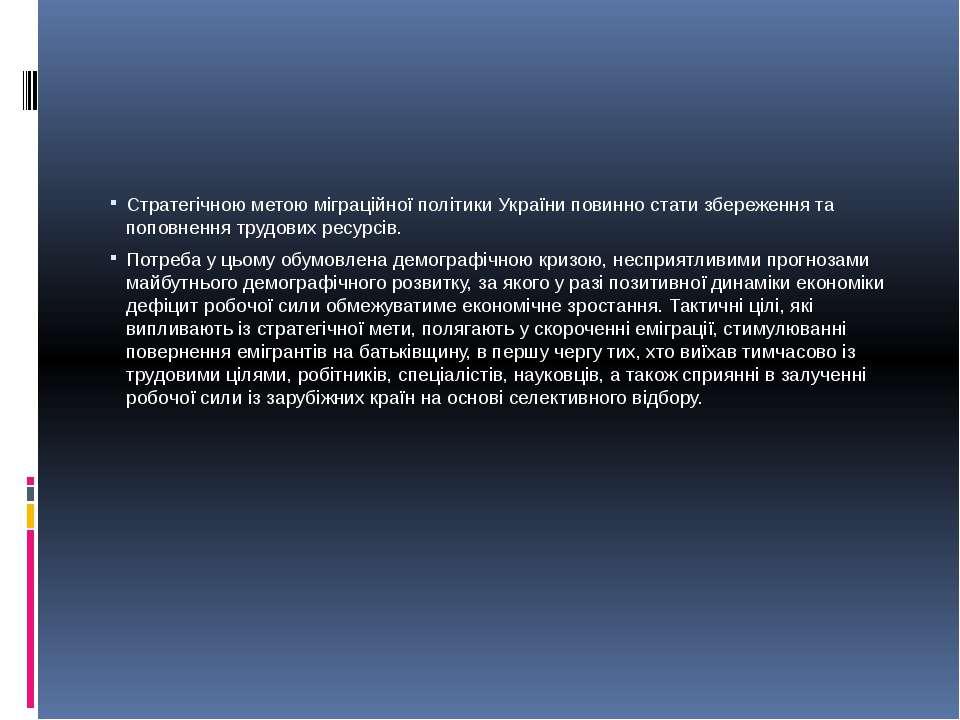 Стратегічною метою міграційної політики України повинно стати збереження та п...