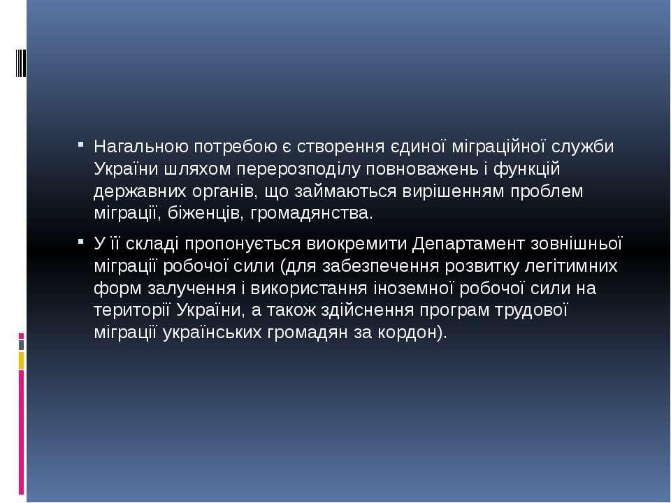 Нагальною потребою є створення єдиної міграційної служби України шляхом перер...