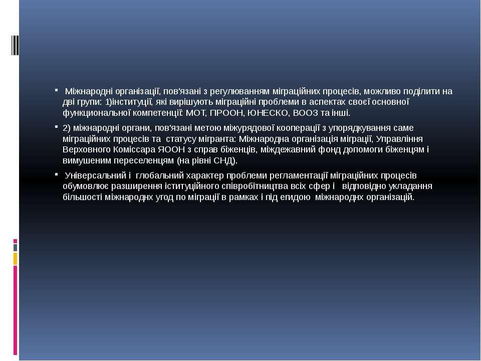 Міжнародні організації, пов'язані з регулюванням міграційних процесів, можлив...