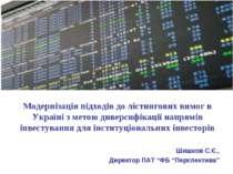 Модернізація підходів до лістингових вимог в Україні з метою диверсифікації н...