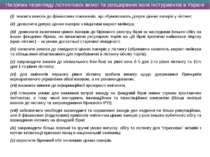 Напрями перегляду лістингових вимог та розширення кола інструментів в Україні...