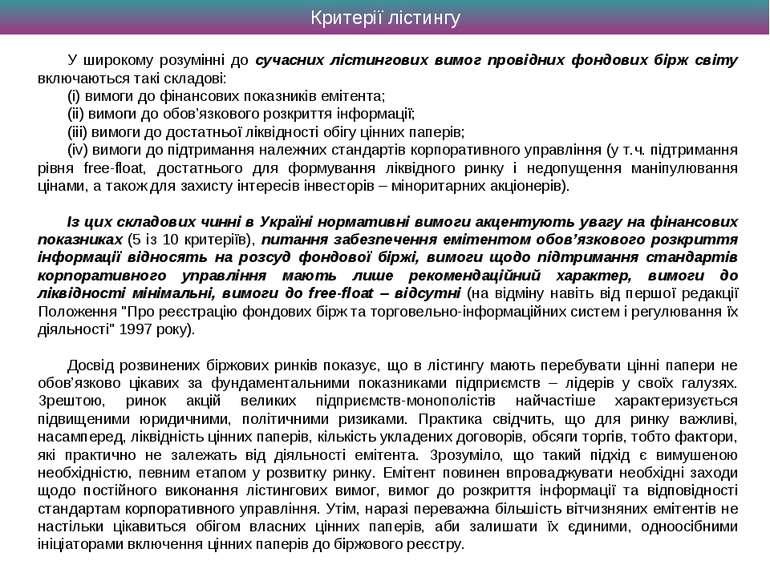 Критерії лістингу У широкому розумінні до сучасних лістингових вимог провідни...