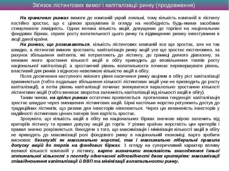 Зв'язок лістингових вимог і капіталізації ринку (продовження) На граничних ри...