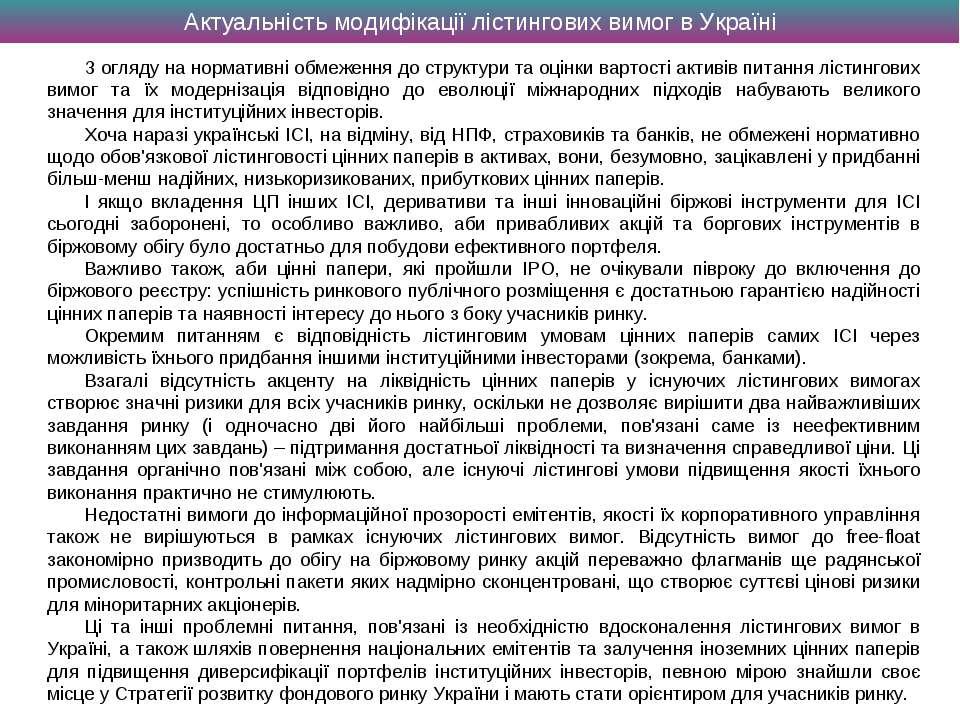Актуальність модифікації лістингових вимог в Україні З огляду на нормативні о...