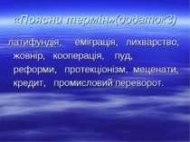 «Поясни термін»(додаток3) латифундія, еміграція, лихварство, жовнір, кооперац...