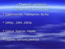 «Третій зайвий» (додаток 4.1 команді) Харитоненко, Терещенко, Куліш 1865р., 1...