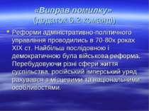 «Виправ помилку» (додаток 6.2 команді) Реформи адміністративно-політичного уп...
