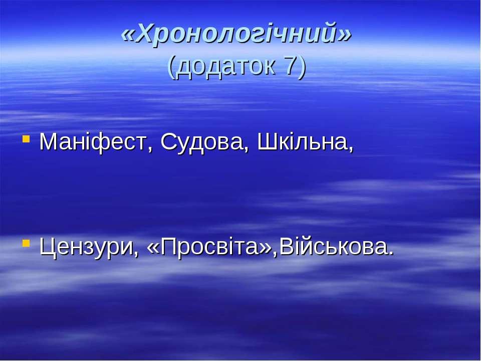 «Хронологічний» (додаток 7) Маніфест, Судова, Шкільна, Цензури, «Просвіта»,Ві...