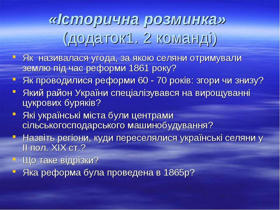 «Історична розминка» (додаток1. 2 команді) Як називалася угода, за якою селян...