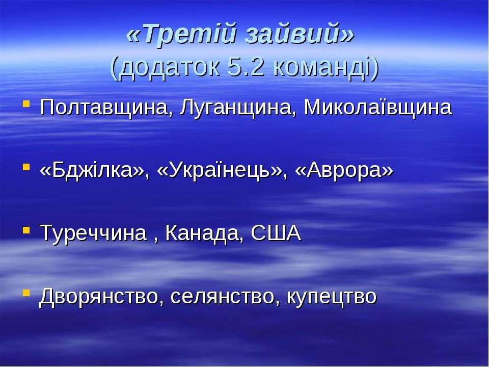 «Третій зайвий» (додаток 5.2 команді) Полтавщина, Луганщина, Миколаївщина «Бд...
