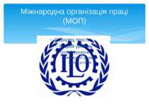 Міжнародна організація праці (МОП)
