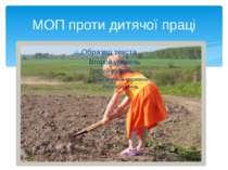 МОП проти дитячої праці