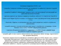 Основними завданнями МОП є такі: • розробка погодженої політики й програм, що...