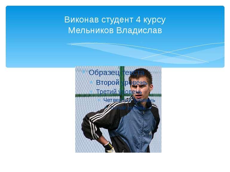 Виконав студент 4 курсу Мельников Владислав