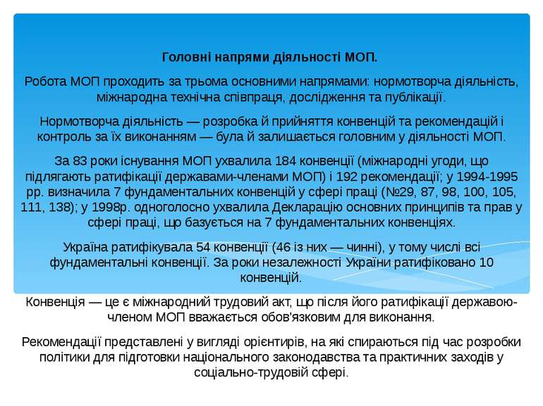 Головні напрями діяльності МОП. Робота МОП проходить за трьома основними напр...