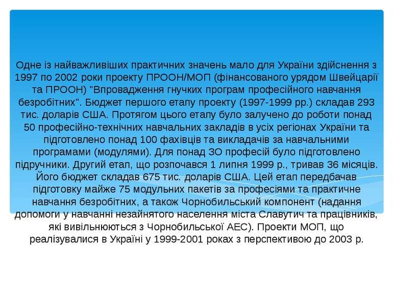 Одне із найважливіших практичних значень мало для України здійснення з 1997 п...